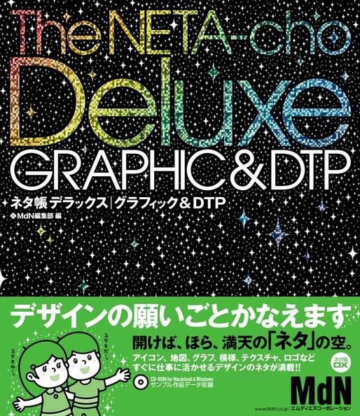 ネタ帳デラックス|グラフィック&DTP