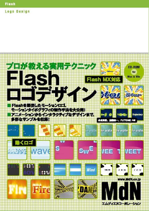 Flashロゴデザイン プロが教える実用テクニック