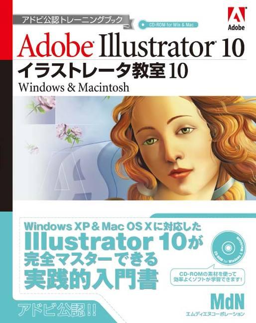 イラストレータ教室10 Windows & Macintosh
