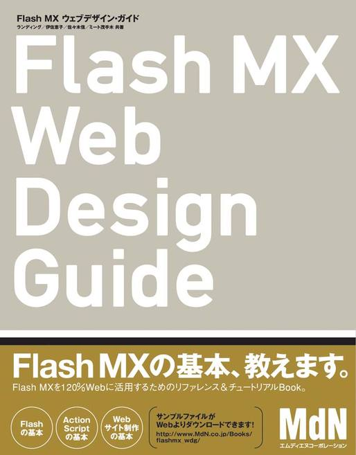 Flash MX Web Design Guide