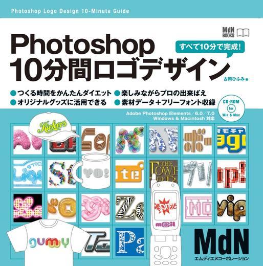 Photoshop 10分間ロゴデザイン