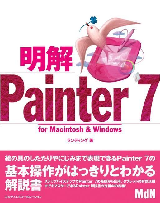 明解Painter 7 for Macintosh & Windows
