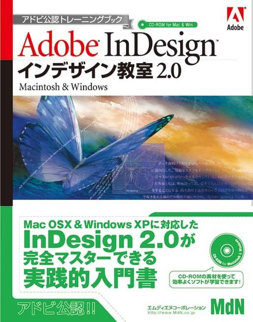 アドビ公認トレーニングブック インデザイン教室 2.0