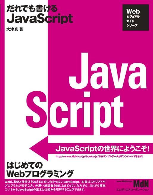 だれでも書ける Javascript