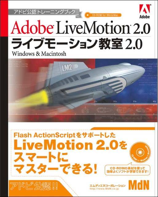 ライブモーション教室 2.0