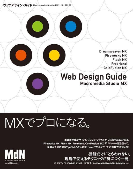 ウェブデザイン・ガイド Macromedia Studio MX
