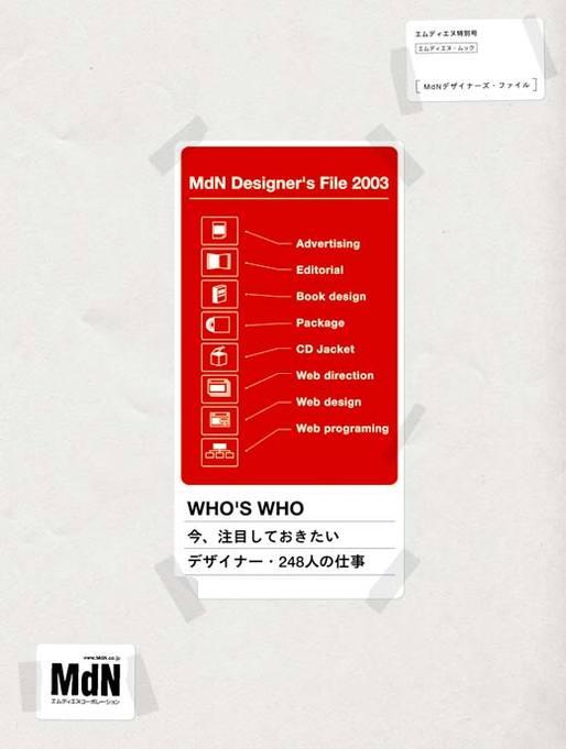 MdNデザイナーズファイル 2003