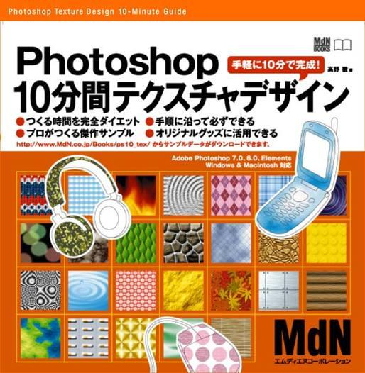 Photoshop10分間テクスチャデザイン