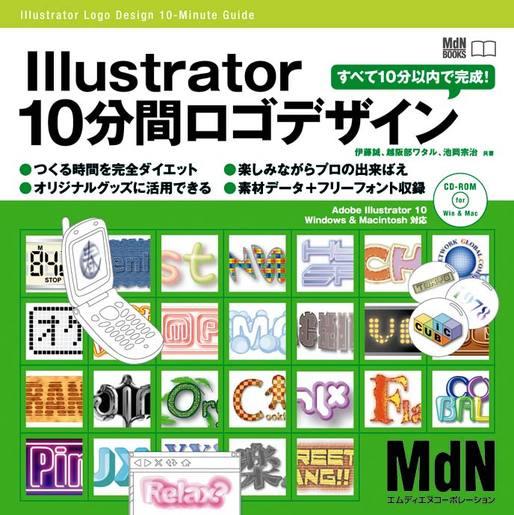 Illustrator10分間ロゴデザイン