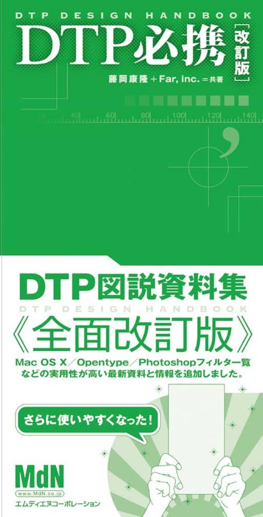 DTP必携 改訂版