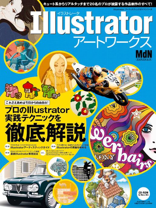 Illustratorアートワークス