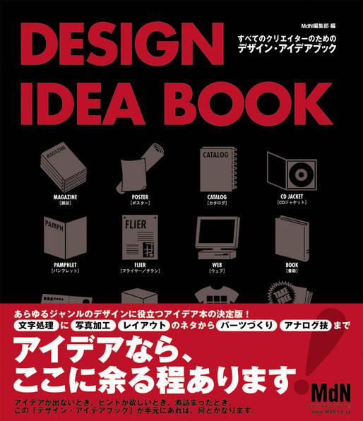 すべてのクリエイターのための デザイン・アイデアブック