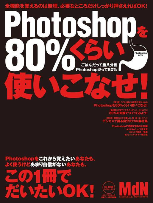 Photoshopを80%くらい使いこなせ!