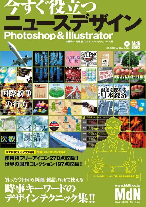 今すぐ役立つニュースデザイン Photoshop&Illustrator