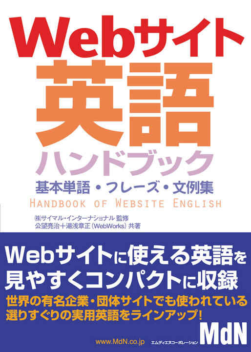Webサイト英語ハンドブック ―基本単語・フレーズ・文例集