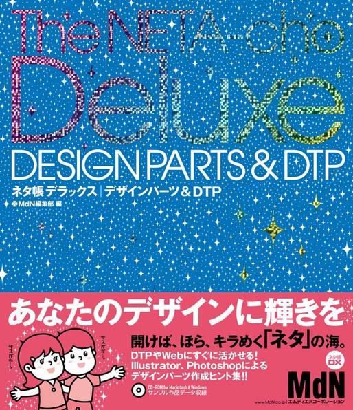 ネタ帳デラックス|デザインパーツ&DTP