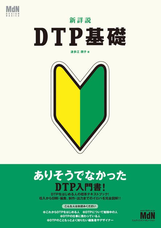 新詳説DTP基礎