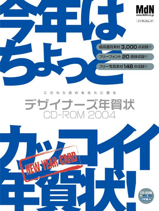 こだわり派のあなたに贈る デザイナーズ年賀状CD-ROM2004