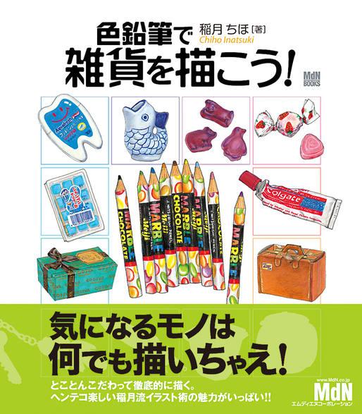 色鉛筆で雑貨を描こう!