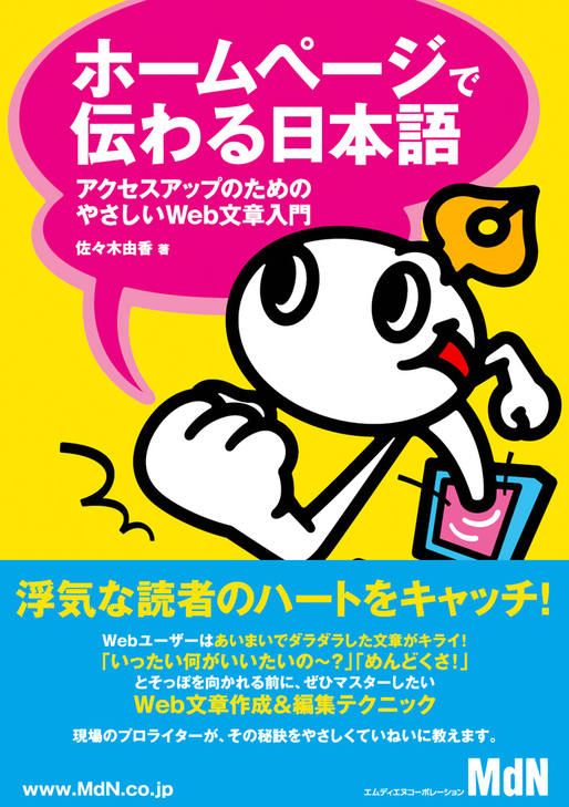 ホームページで伝わる日本語 ―アクセスアップのためのやさしいWeb文章入門―