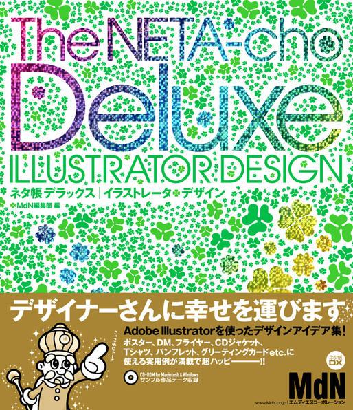 ネタ帳デラックス|イラストレータ デザイン