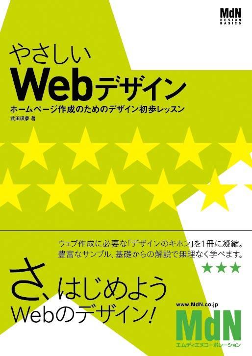 やさしいWebデザイン──ホームページ作成のためのデザイン初歩レッスン