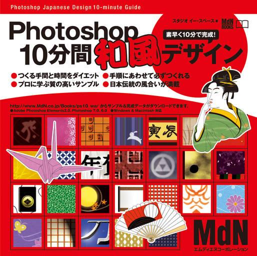 Photoshop10分間和風デザイン
