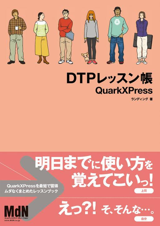 DTPレッスン帳 QuarkXpress