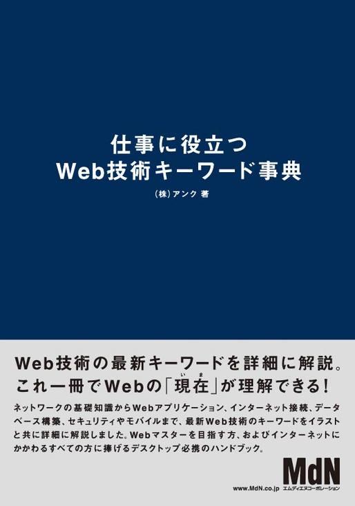 仕事に役立つWeb技術キーワード事典