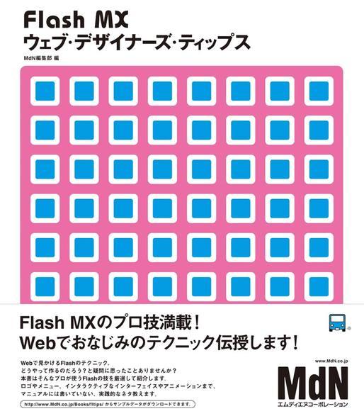 Flash MX ウェブデザイナーズ・ティップス