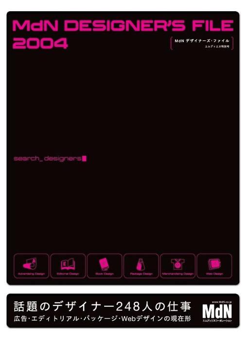 MdNデザイナーズファイル 2004
