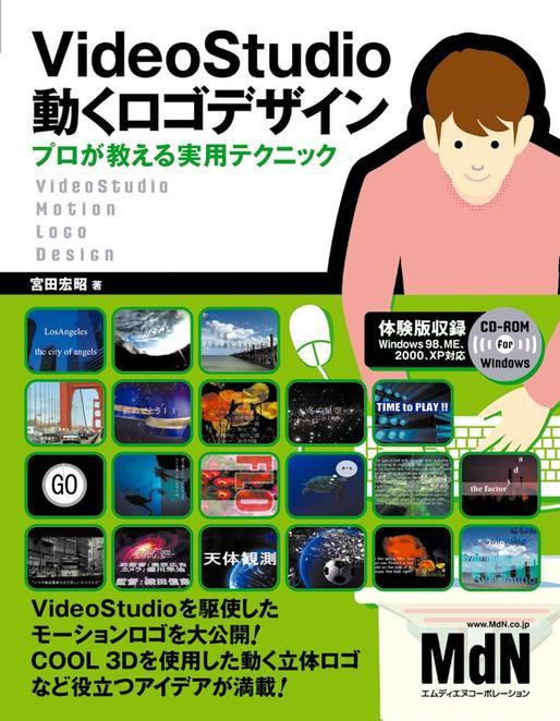 VideoStudio 動くロゴデザイン