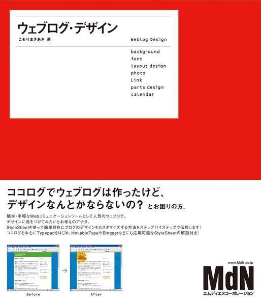 ウェブログ・デザイン
