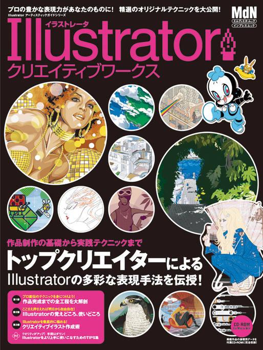 Illustratorクリエイティブワークス