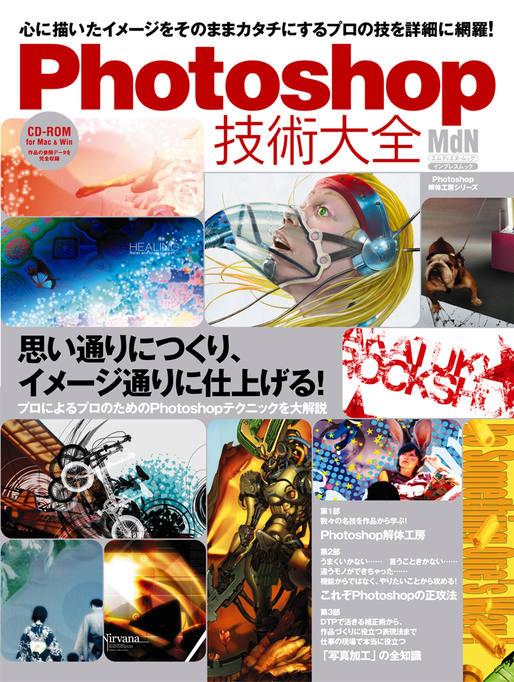 Photoshop技術大全