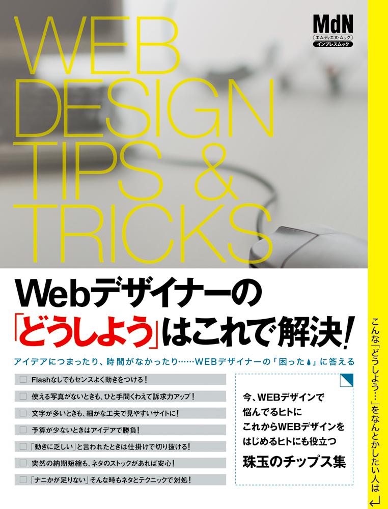 Webデザイナーの「どうしよう」はこれで解決!