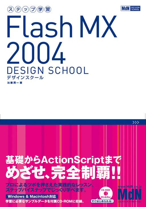 ステップ学習 Flash MX 2004デザインスクール