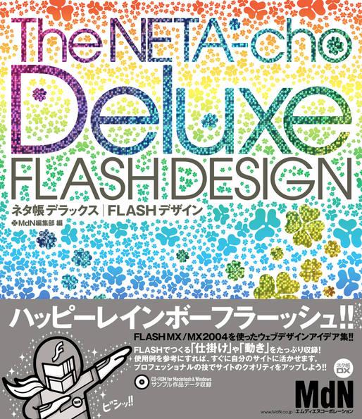 ネタ帳デラックス|FLASHデザイン