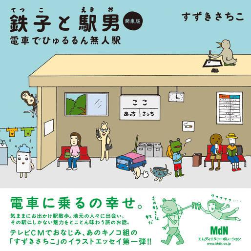 鉄子と駅男―電車でひゅるるん無人駅