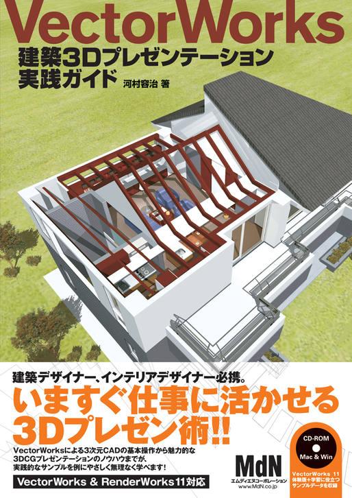 VectorWorks建築3Dプレゼンテーション実践ガイド