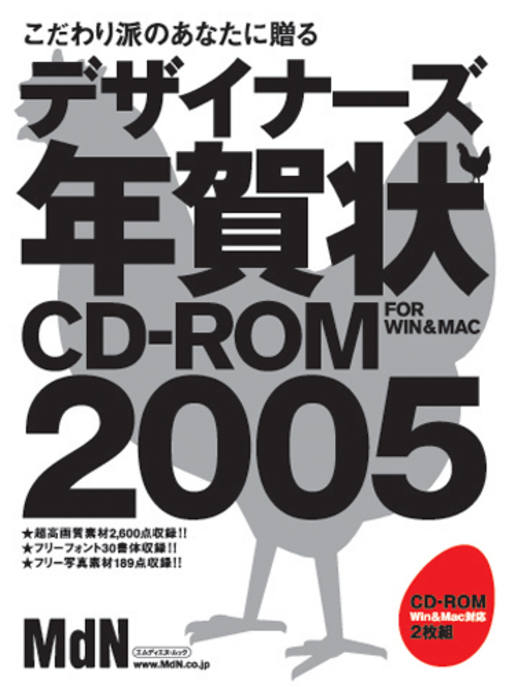 こだわり派のあなたに贈る デザイナーズ年賀状CD-ROM2005