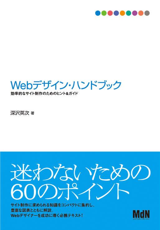 Webデザイン・ハンドブック