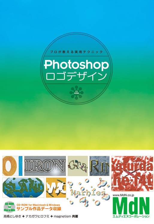 Photoshopロゴデザイン CS対応版 プロが教える実用テクニック