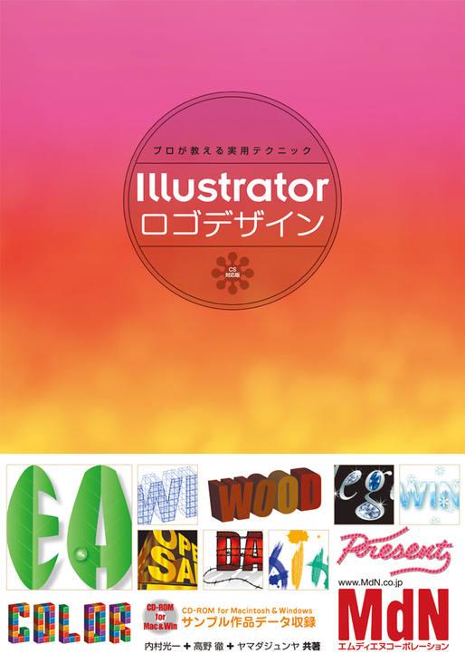 Illustratorロゴデザイン CS対応版 プロが教える実用テクニック