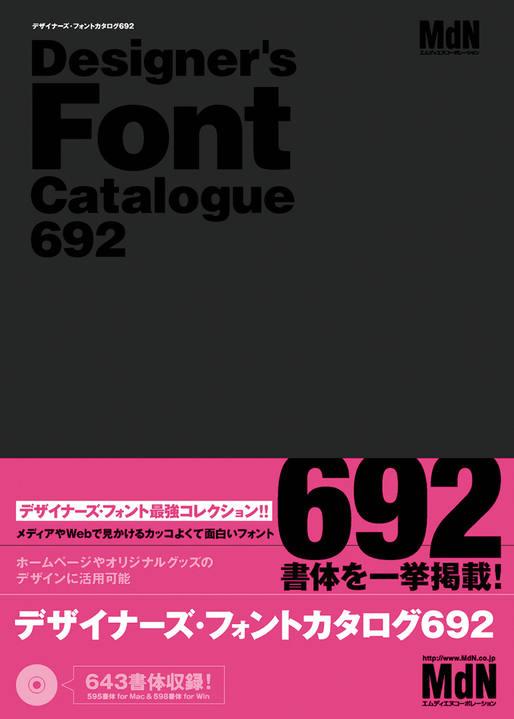 デザイナーズ・フォントカタログ 692