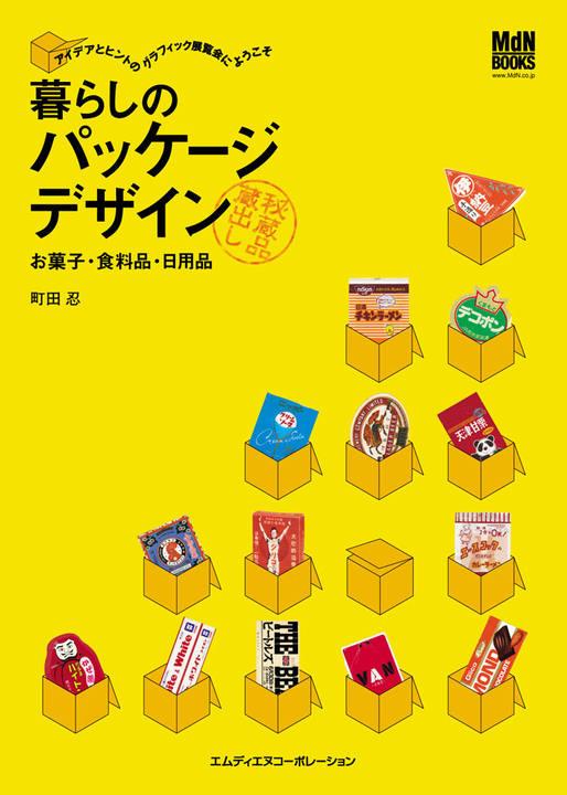 暮らしのパッケージデザイン ―お菓子・食料品・日用品―