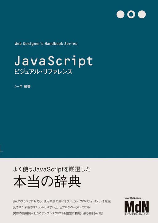 JavaScript ビジュアル・リファレンス