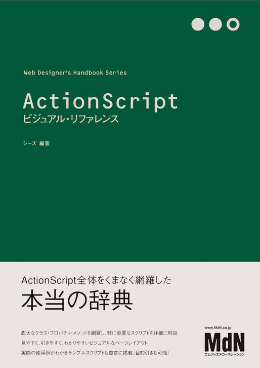 ActionScript ビジュアル・リファレンス