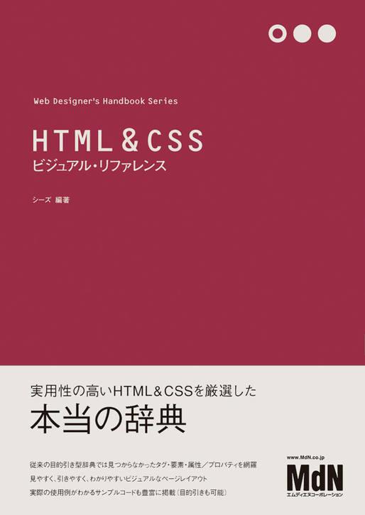 HTML&CSS ビジュアル・リファレンス