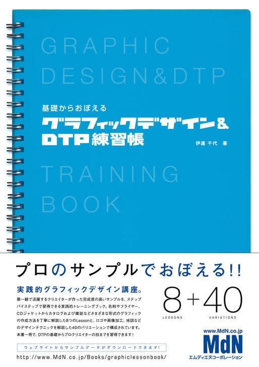 基礎からおぼえる グラフィックデザイン&DTP練習帳